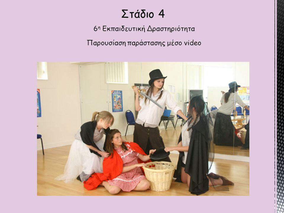 Στάδιο 4 6 η Εκπαιδευτική Δραστηριότητα Παρουσίαση παράστασης μέσο video