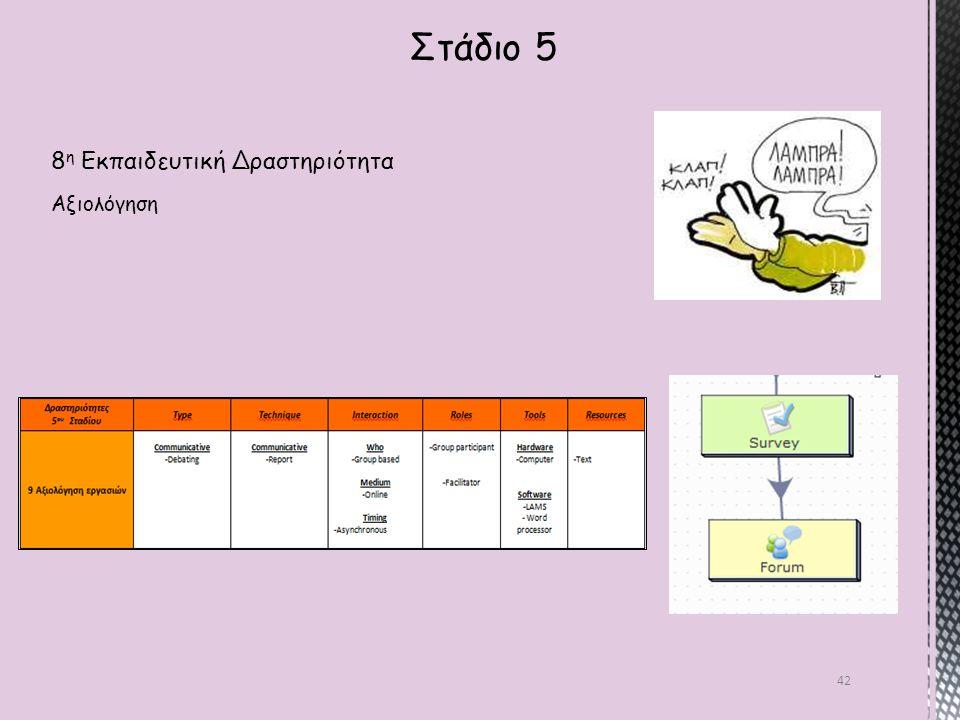 42 Στάδιο 5 Αξιολόγηση 8 η Εκπαιδευτική Δραστηριότητα