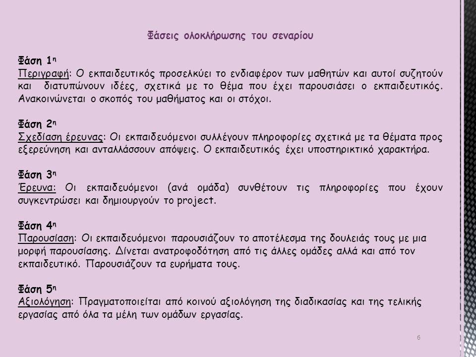 27 Ομάδα Θεάτρου Read the summary and guess what the text is about.
