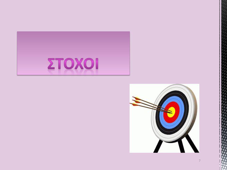 28 Ομάδα Ζωγραφικής Σχεδιάστε κάτι που απεικονίζει τα συναισθήματα που σας δημιουργούνται Αναζητήστε πίνακες με θέμα τη Βία Task 2 Στάδιο 2 4 η Εκπαιδευτική Δραστηριότητα