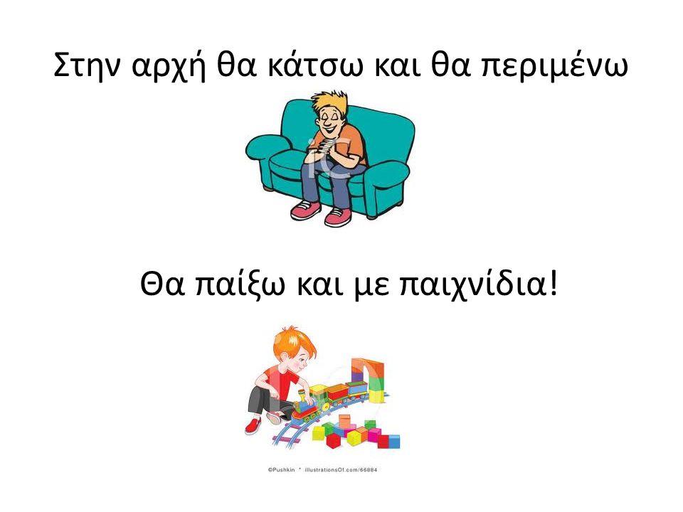 Στην αρχή θα κάτσω και θα περιμένω Θα παίξω και με παιχνίδια!