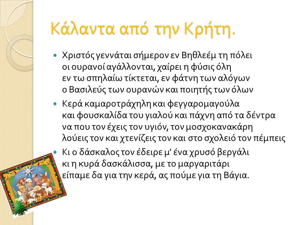 Κάλαντα από την Κρήτη.