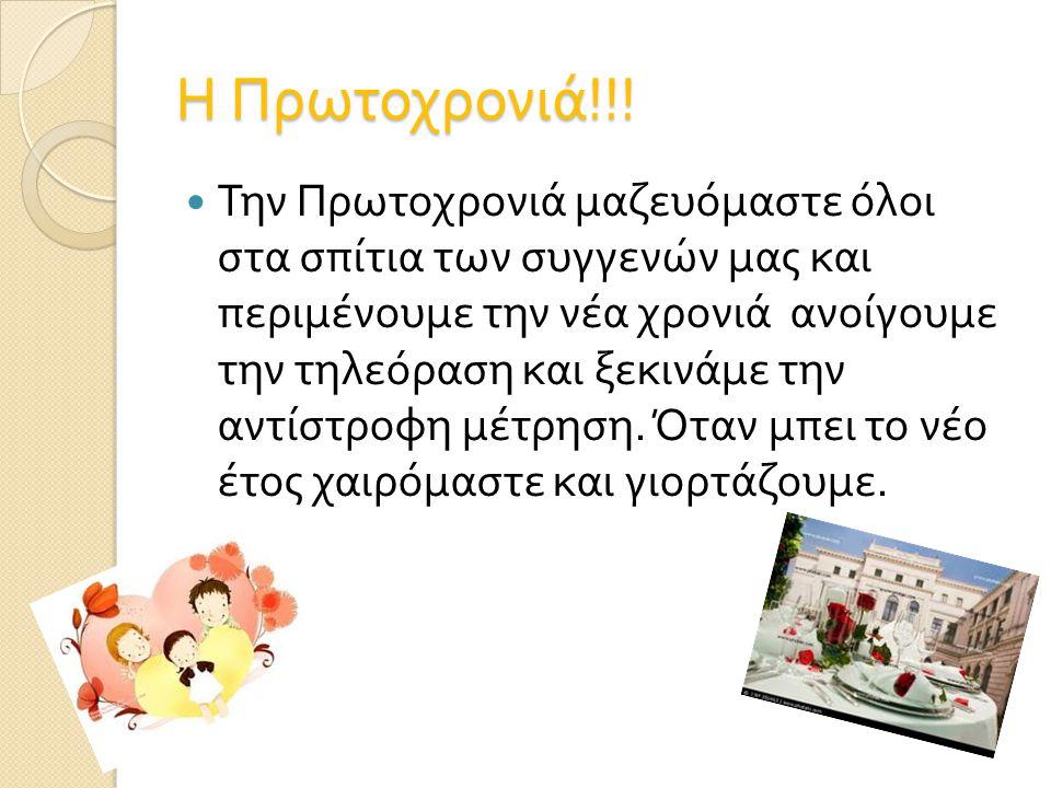 Η Πρωτοχρονιά !!.