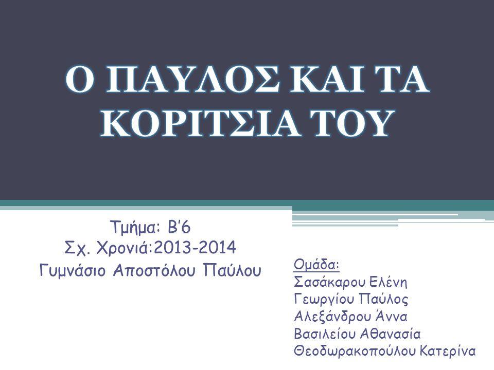 Ομάδα: Σασάκαρου Ελένη Γεωργίου Παύλος Αλεξάνδρου Άννα Βασιλείου Αθανασία Θεοδωρακοπούλου Κατερίνα Τμήμα: Β'6 Σχ. Χρονιά:2013-2014 Γυμνάσιο Αποστόλου