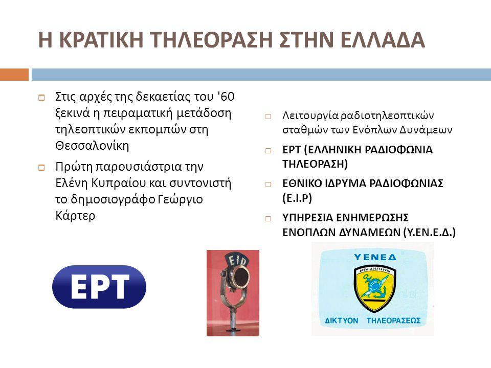 Η ΚΡΑΤΙΚΗ ΤΗΛΕΟΡΑΣΗ ΣΤΗΝ ΕΛΛΑΔΑ  Στις αρχές της δεκαετίας του '60 ξεκινά η πειραματική μετάδοση τηλεοπτικών εκπομπών στη Θεσσαλονίκη  Πρώτη παρουσιά