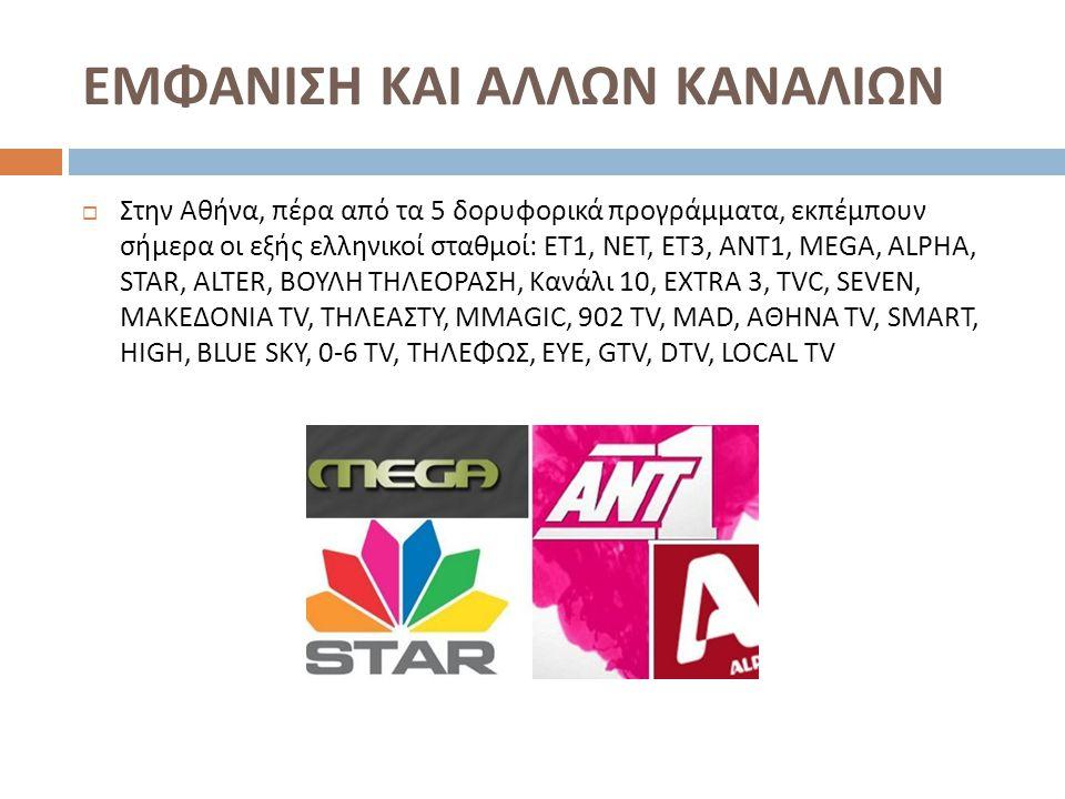 ΕΜΦΑΝΙΣΗ ΚΑΙ ΑΛΛΩΝ ΚΑΝΑΛΙΩΝ  Στην Αθήνα, πέρα από τα 5 δορυφορικά προγράμματα, εκπέμπουν σήμερα οι εξής ελληνικοί σταθμοί : ΕΤ 1, ΝΕΤ, ΕΤ 3, ΑΝΤ 1, M