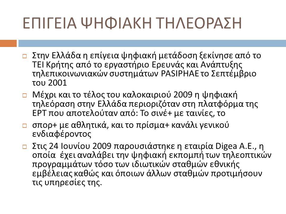 ΕΠΙΓΕΙΑ ΨΗΦΙΑΚΗ ΤΗΛΕΟΡΑΣΗ  Στην Ελλάδα η επίγεια ψηφιακή μετάδοση ξεκίνησε από το ΤΕΙ Κρήτης από το εργαστήριο Ερευνάς και Ανάπτυξης τηλεπικοινωνιακώ