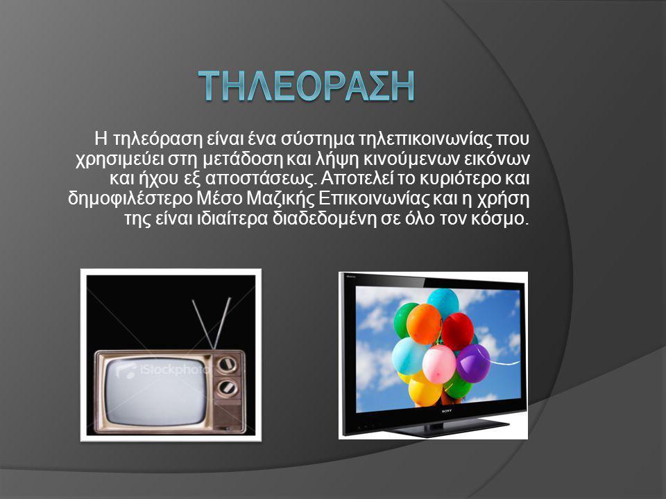 Η τηλεόραση είναι ένα σύστημα τηλεπικοινωνίας που χρησιμεύει στη μετάδοση και λήψη κινούμενων εικόνων και ήχου εξ αποστάσεως. Αποτελεί το κυριότερο κα
