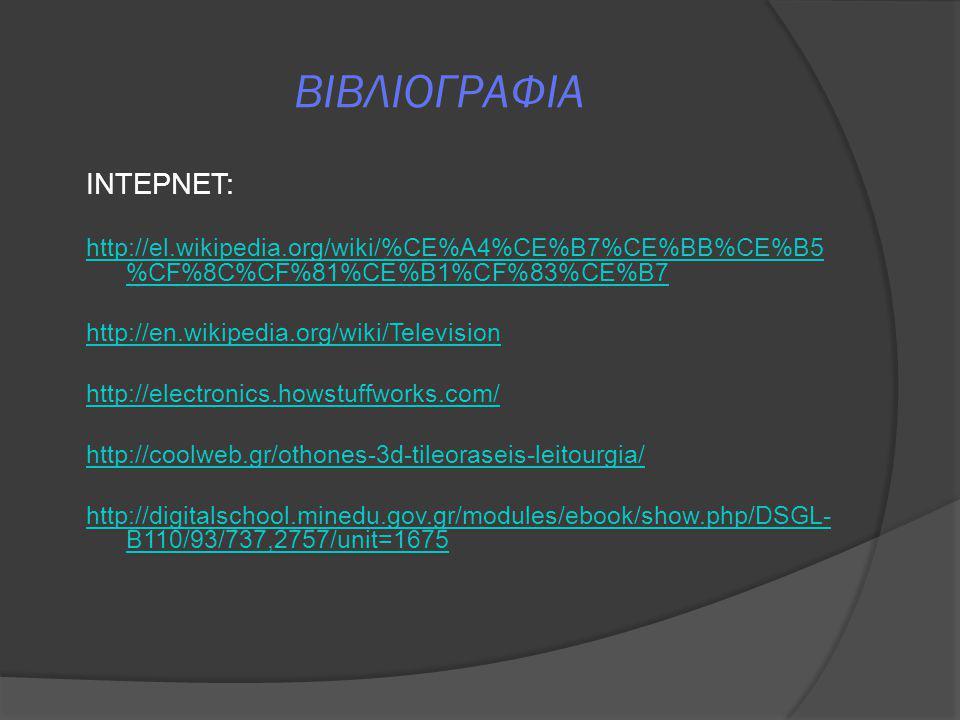 ΒΙΒΛΙΟΓΡΑΦΙΑ ΙΝΤΕΡΝΕΤ: http://el.wikipedia.org/wiki/%CE%A4%CE%B7%CE%BB%CE%B5 %CF%8C%CF%81%CE%B1%CF%83%CE%B7 http://en.wikipedia.org/wiki/Television ht