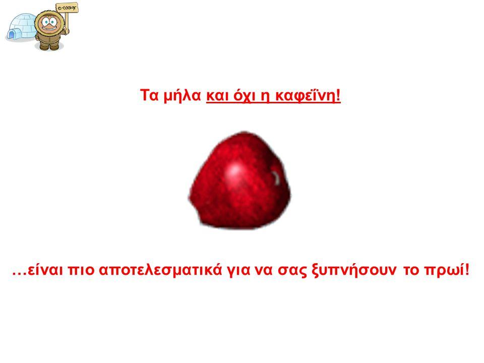 Τα μήλα και όχι η καφεΐνη! …είναι πιο αποτελεσματικά για να σας ξυπνήσουν το πρωί!