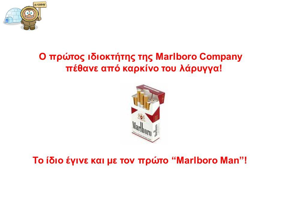 """Ο πρώτος ιδιοκτήτης της Marlboro Company πέθανε από καρκίνο του λάρυγγα! Το ίδιο έγινε και με τον πρώτο """"Marlboro Man""""!"""