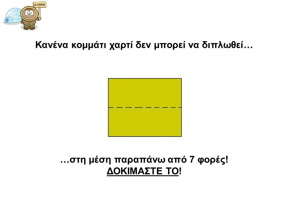 Κανένα κομμάτι χαρτί δεν μπορεί να διπλωθεί… …στη μέση παραπάνω από 7 φορές! ΔΟΚΙΜΑΣΤΕ ΤΟ!