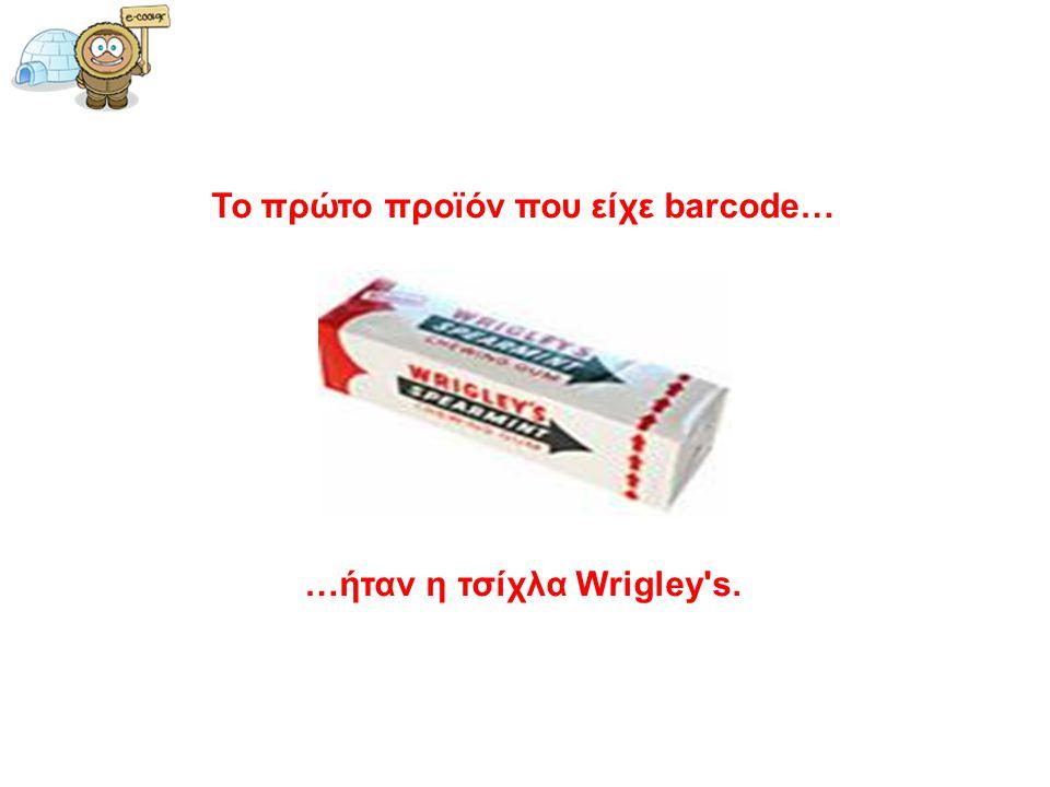 Το πρώτο προϊόν που είχε barcode… …ήταν η τσίχλα Wrigley's.