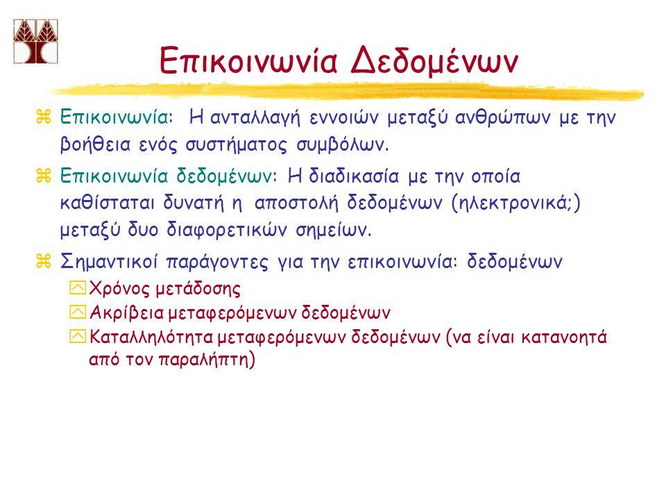 Επικοινωνία Δεδομένων zΕπικοινωνία: Η ανταλλαγή εννοιών μεταξύ ανθρώπων με την βοήθεια ενός συστήματος συμβόλων.