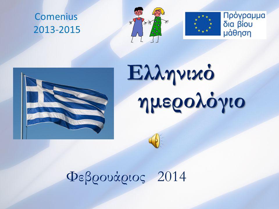Comenius 2013-2015 Ελληνικό ημερολόγιο Φεβρουάριος 2014