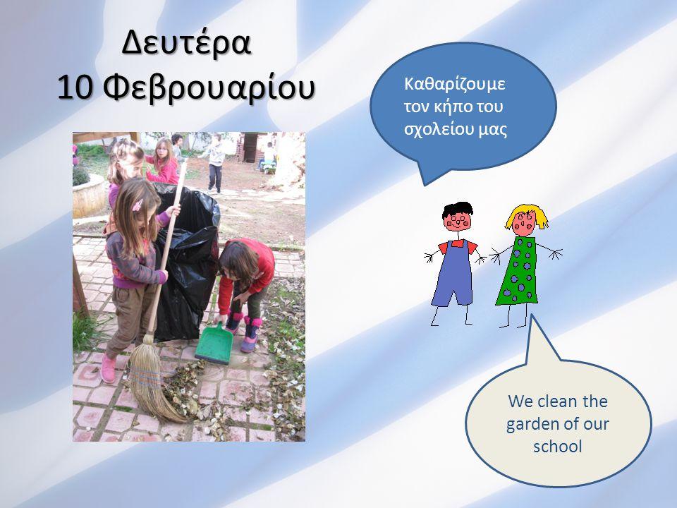 Δευτέρα 10 Φεβρουαρίου Καθαρίζουμε τον κήπο του σχολείου μας We clean the garden of our school