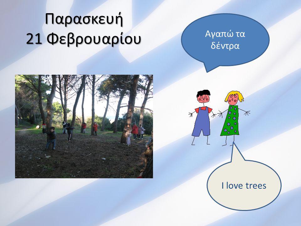 Παρασκευή 21 Φεβρουαρίου Αγαπώ τα δέντρα I love trees