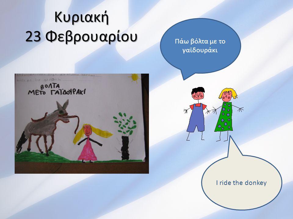 Κυριακή 23 Φεβρουαρίου Πάω βόλτα με το γαϊδουράκι I ride the donkey