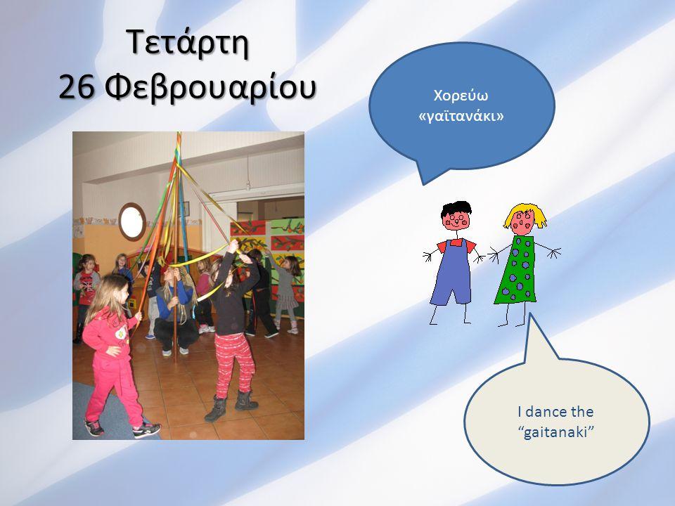 """Τετάρτη 26 Φεβρουαρίου Χορεύω «γαϊτανάκι» I dance the """"gaitanaki"""""""