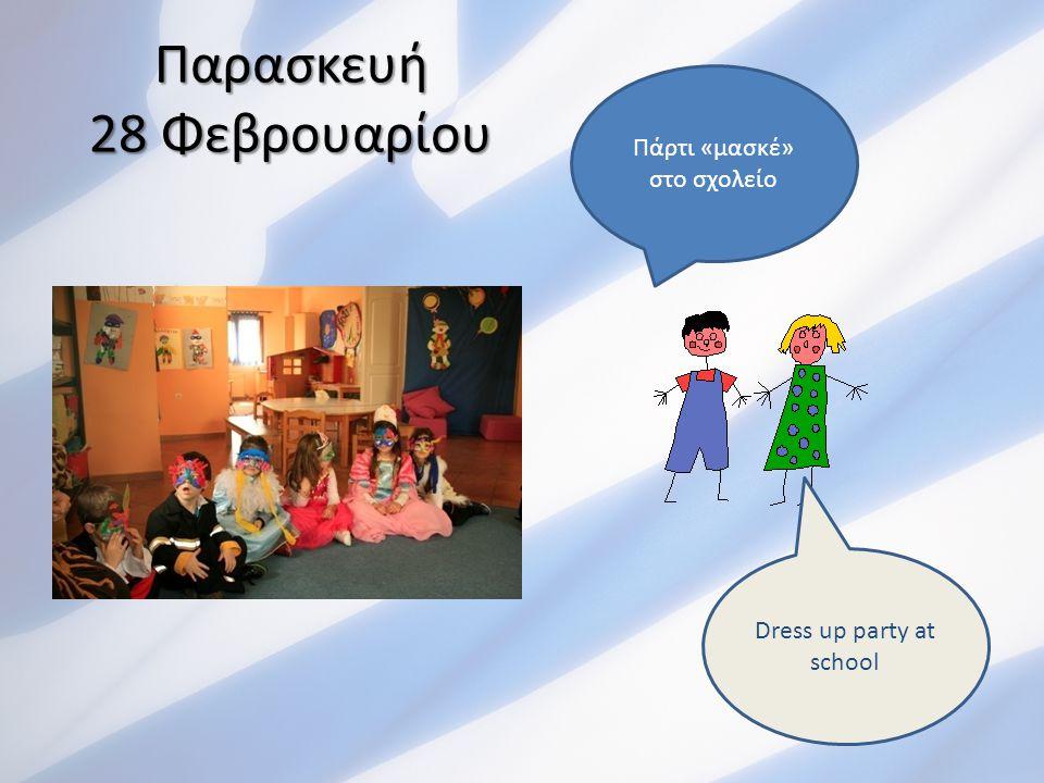 Παρασκευή 28 Φεβρουαρίου Πάρτι «μασκέ» στο σχολείο Dress up party at school