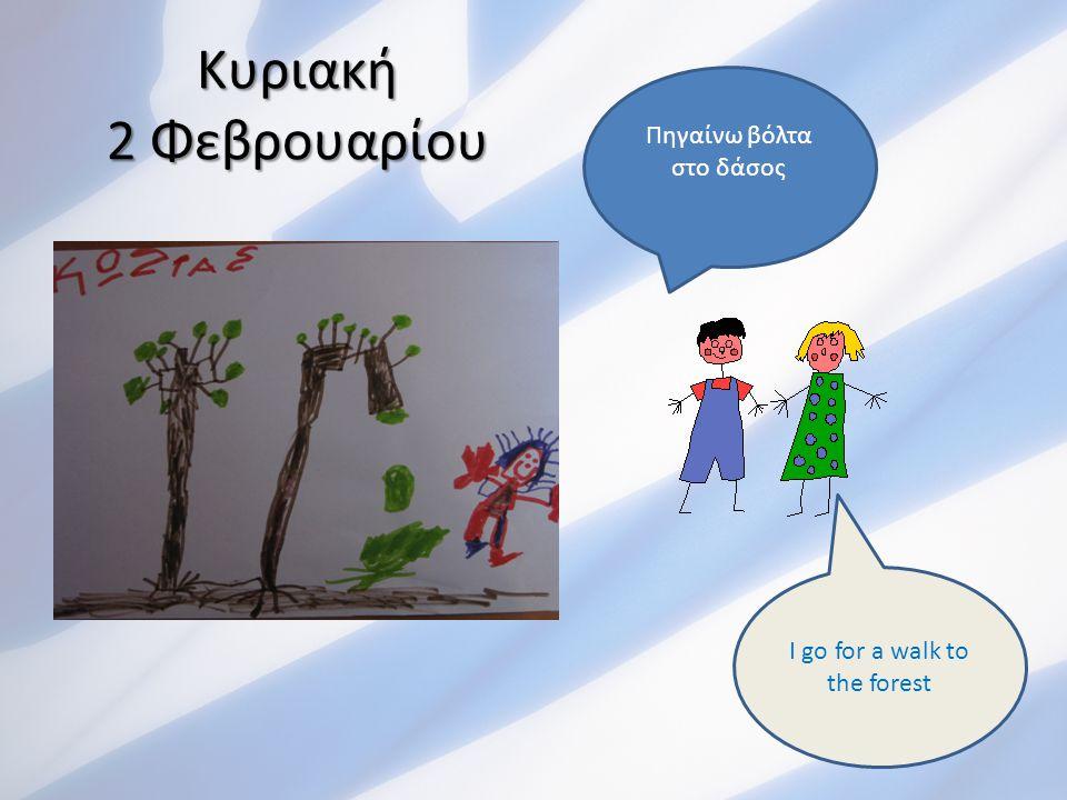 Δευτέρα 3 Φεβρουαρίου Λέω «Καλημέρα» στις γλώσσας του Comenius I say good morning in the languages of Comenius