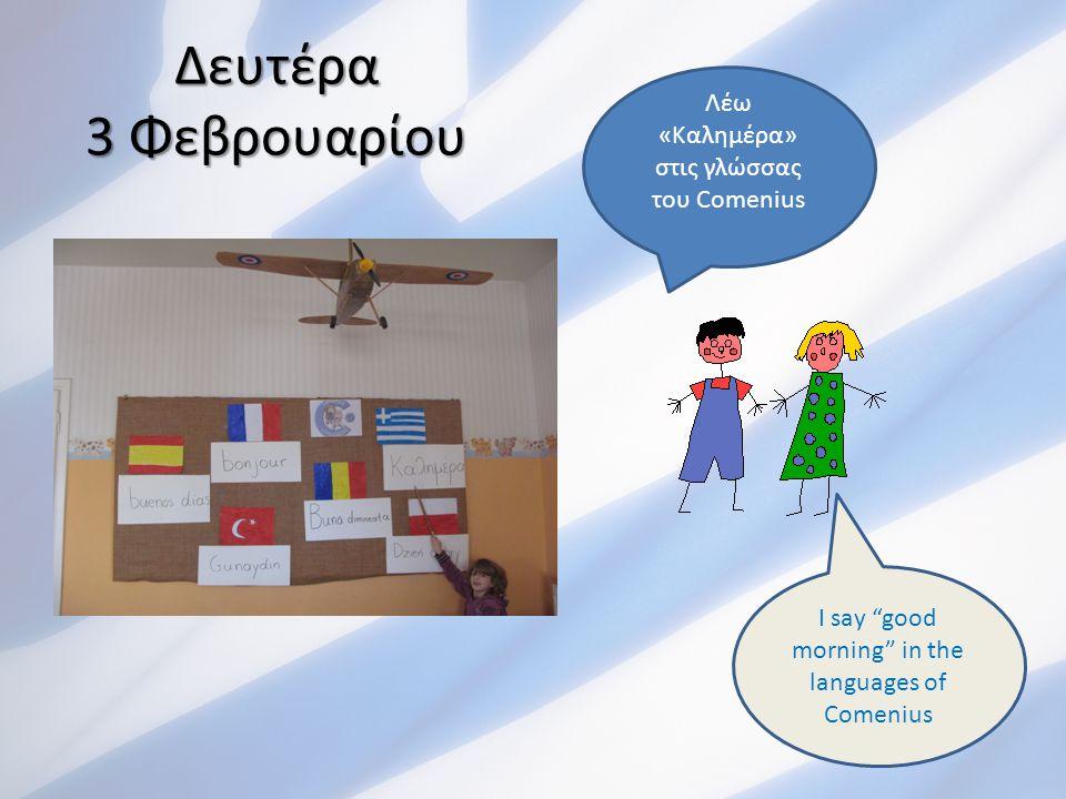 """Δευτέρα 3 Φεβρουαρίου Λέω «Καλημέρα» στις γλώσσας του Comenius I say """"good morning"""" in the languages of Comenius"""