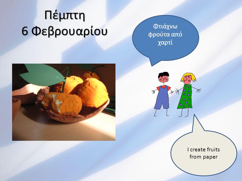 Πέμπτη 6 Φεβρουαρίου Φτιάχνω φρούτα από χαρτί Ι create fruits from paper