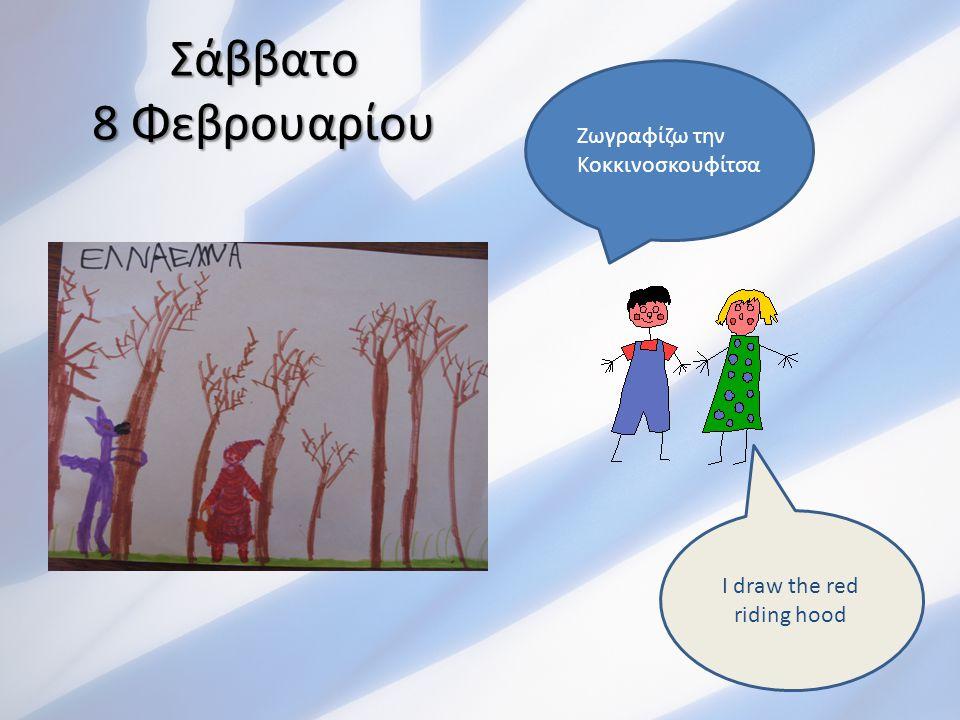 Σάββατο 8 Φεβρουαρίου Ζωγραφίζω την Κοκκινοσκουφίτσα I draw the red riding hood
