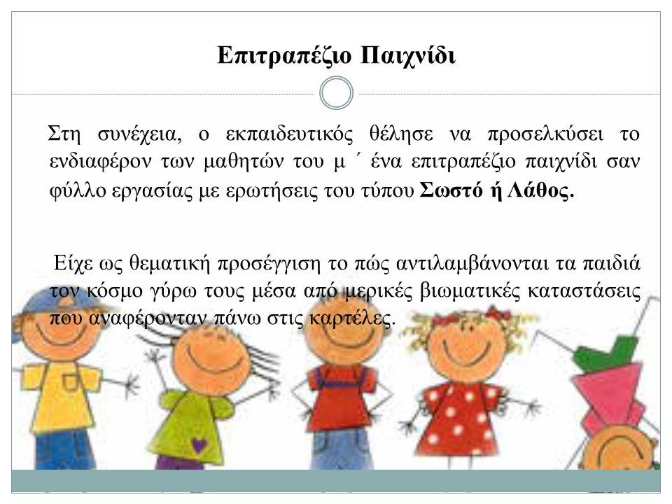 Το φανάρι των συναισθημάτων Ζητήθηκε από τα παιδιά να φανταστούν πως τα συναισθήματά τους μπορούν να λειτουργήσουν σαν ένα φανάρι.