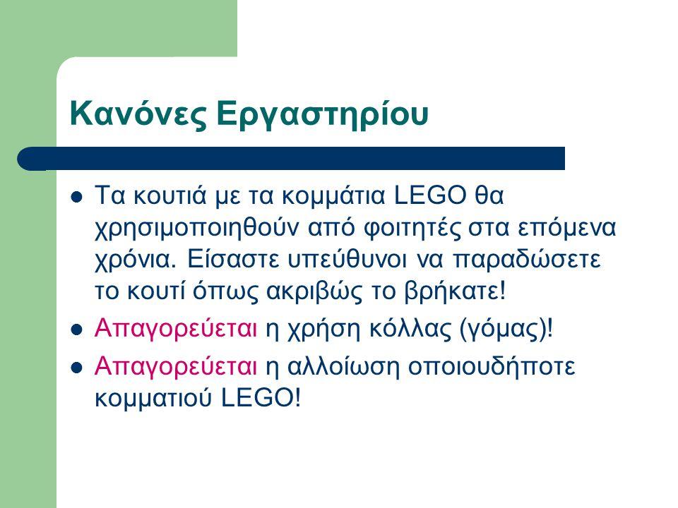 Κανόνες Εργαστηρίου  Τα κουτιά με τα κομμάτια LEGO θα χρησιμοποιηθούν από φοιτητές στα επόμενα χρόνια.