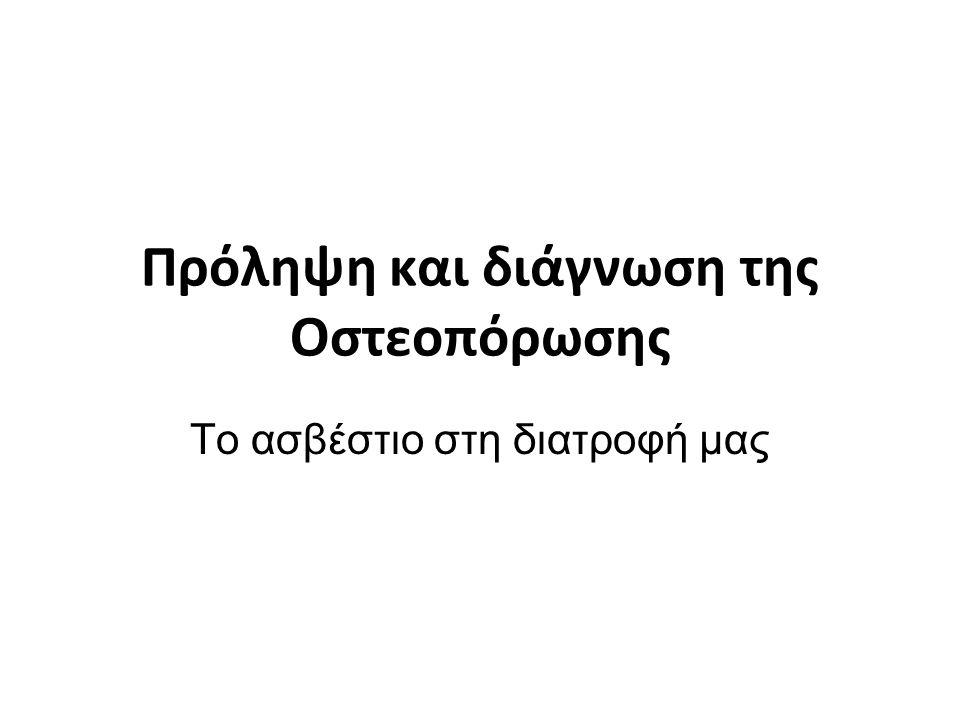 Πρόληψη και διάγνωση της Οστεοπόρωσης Το ασβέστιο στη διατροφή μας