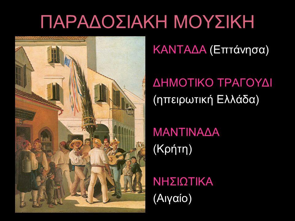 ΠΑΡΑΔΟΣΙΑΚΗ ΜΟΥΣΙΚΗ ΚΑΝΤΑΔΑ (Επτάνησα) ΔΗΜΟΤΙΚΟ ΤΡΑΓΟΥΔΙ (ηπειρωτική Ελλάδα) ΜΑΝΤΙΝΑΔΑ (Κρήτη) ΝΗΣΙΩΤΙΚΑ (Αιγαίο)