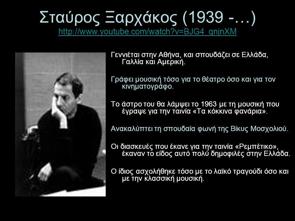 Σταύρος Ξαρχάκος (1939 -…) http://www.youtube.com/watch?v=BJG4_qnjnXM http://www.youtube.com/watch?v=BJG4_qnjnXM Γεννιέται στην Αθήνα, και σπουδάζει σε Ελλάδα, Γαλλία και Αμερική.