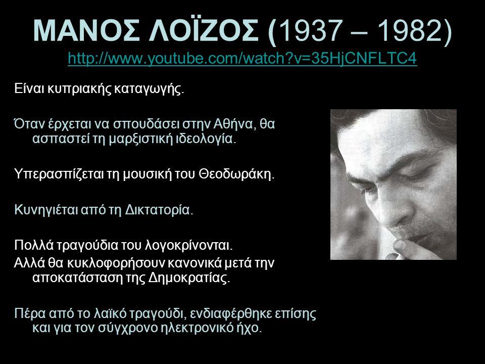 ΜΑΝΟΣ ΛΟÏΖΟΣ (1937 – 1982) http://www.youtube.com/watch?v=35HjCNFLTC4 http://www.youtube.com/watch?v=35HjCNFLTC4 Είναι κυπριακής καταγωγής. Όταν έρχετ