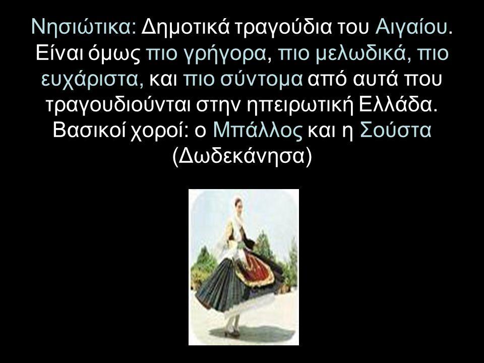 Νησιώτικα: Δημοτικά τραγούδια του Αιγαίου.