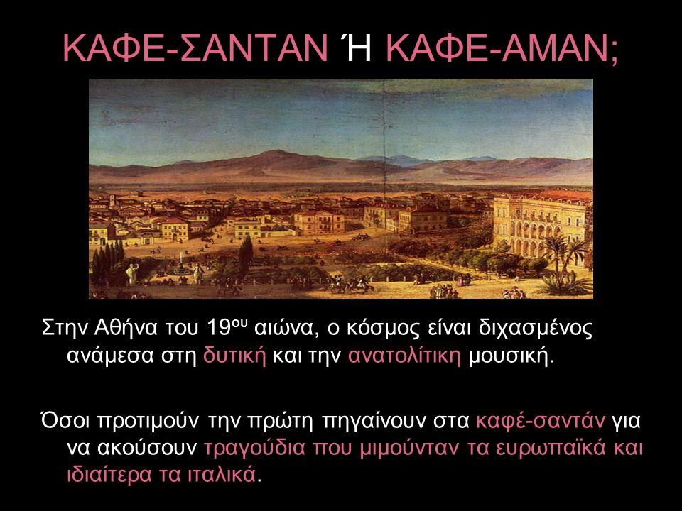 ΚΑΦΕ-ΣΑΝΤΑΝ Ή ΚΑΦΕ-ΑΜΑΝ; Στην Αθήνα του 19 ου αιώνα, ο κόσμος είναι διχασμένος ανάμεσα στη δυτική και την ανατολίτικη μουσική.