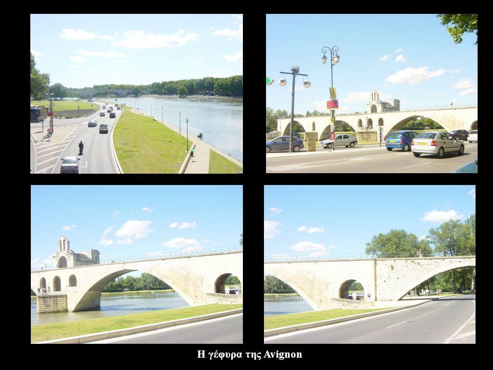 Η γέφυρα της Avignon