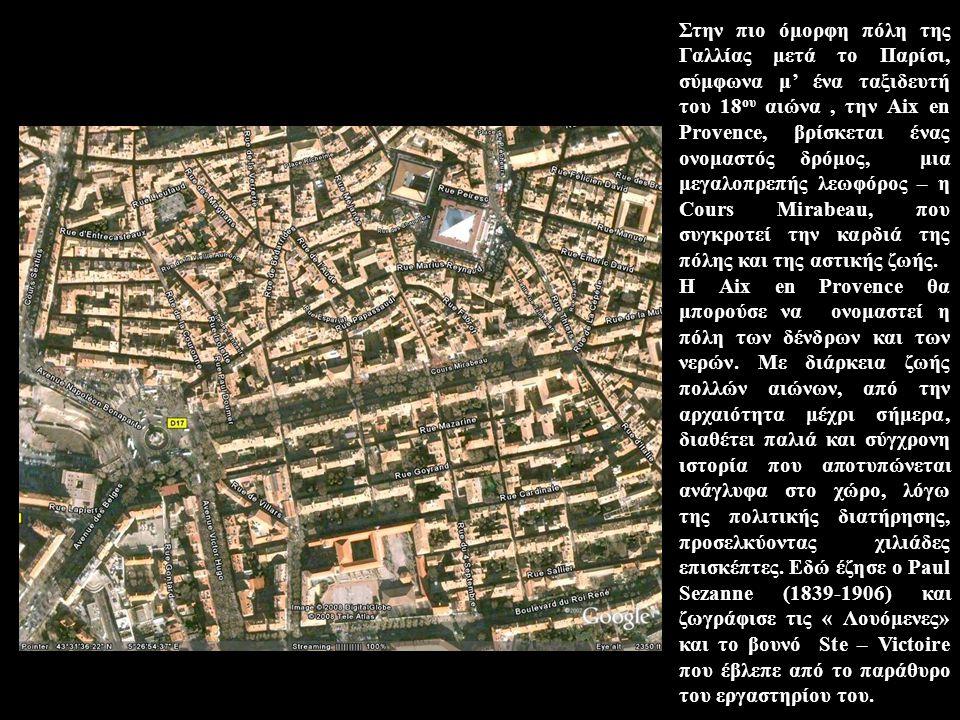 Στην πιο όμορφη πόλη της Γαλλίας μετά το Παρίσι, σύμφωνα μ' ένα ταξιδευτή του 18 ου αιώνα, την Aix en Provence, βρίσκεται ένας ονομαστός δρόμος, μια μεγαλοπρεπής λεωφόρος – η Cours Mirabeau, που συγκροτεί την καρδιά της πόλης και της αστικής ζωής.