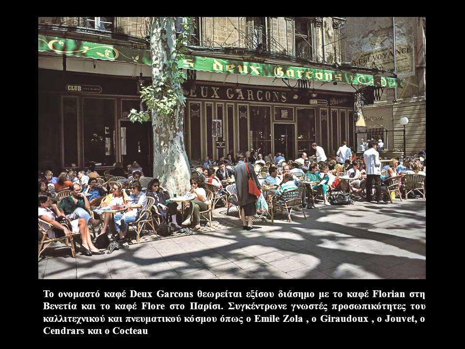 Το ονομαστό καφέ Deux Garcons θεωρείται εξίσου διάσημο με το καφέ Florian στη Βενετία και το καφέ Flore στο Παρίσι.