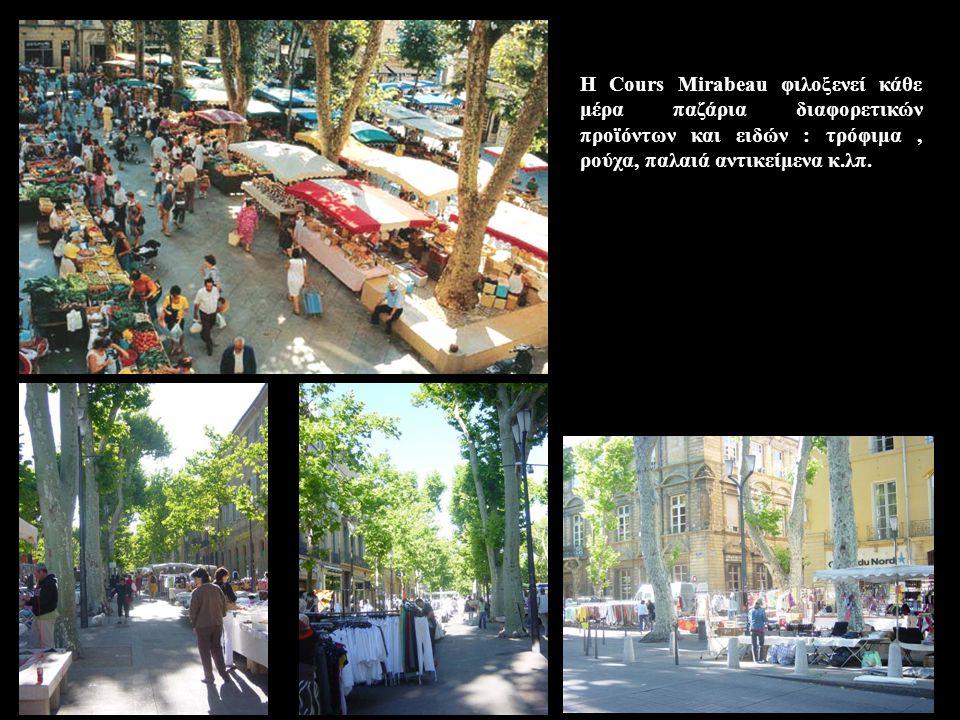 Η Cours Mirabeau φιλοξενεί κάθε μέρα παζάρια διαφορετικών προϊόντων και ειδών : τρόφιμα, ρούχα, παλαιά αντικείμενα κ.λπ.