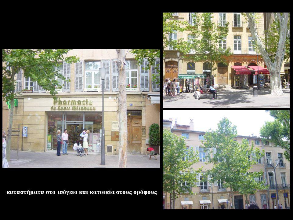 καταστήματα στο ισόγειο και κατοικία στους ορόφους