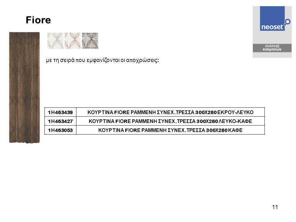 11 συλλογή κουρτινών Fiore 1 Η 463439 ΚΟΥΡΤΙΝΑ F ΙΟ R Ε ΡΑΜΜΕΝΗ ΣΥΝΕΧ. ΤΡΕΣΣΑ 300 Χ 280 ΕΚΡΟΥ - ΛΕΥΚΟ 1 Η 463427 ΚΟΥΡΤΙΝΑ F ΙΟ R Ε ΡΑΜΜΕΝΗ ΣΥΝΕΧ. ΤΡΕΣ