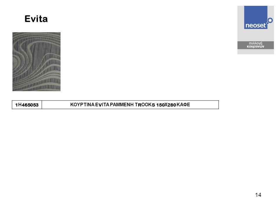 14 συλλογή κουρτινών Evita 1 Η 465053 ΚΟΥΡΤΙΝΑ Ε V ΙΤΑ ΡΑΜΜΕΝΗ Τ R ΟΟΚ S 150 Χ 280 ΚΑΦΕ