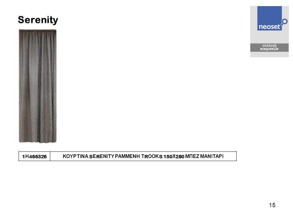 15 συλλογή κουρτινών Serenity 1 Η 466326 ΚΟΥΡΤΙΝΑ S Ε R ΕΝΙΤΥ ΡΑΜΜΕΝΗ Τ R ΟΟΚ S 150 Χ 280 ΜΠΕΖ ΜΑΝΙΤΑΡΙ
