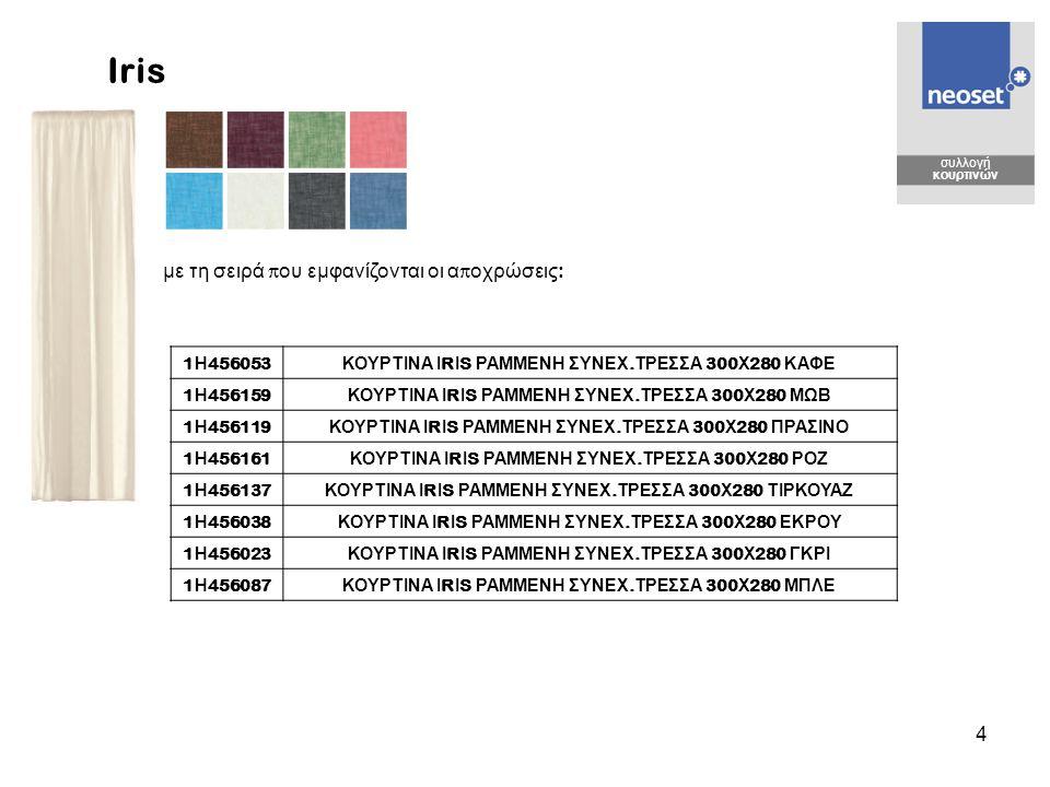 4 συλλογή κουρτινών Iris 1 Η 456053 ΚΟΥΡΤΙΝΑ Ι R Ι S ΡΑΜΜΕΝΗ ΣΥΝΕΧ.