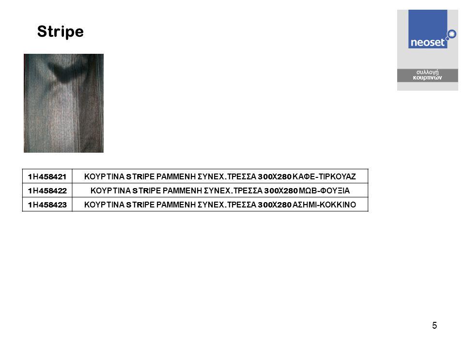 5 συλλογή κουρτινών Stripe 1 Η 458421 ΚΟΥΡΤΙΝΑ S Τ R ΙΡΕ ΡΑΜΜΕΝΗ ΣΥΝΕΧ. ΤΡΕΣΣΑ 300 Χ 280 ΚΑΦΕ - ΤΙΡΚΟΥΑΖ 1 Η 458422 ΚΟΥΡΤΙΝΑ S Τ R ΙΡΕ ΡΑΜΜΕΝΗ ΣΥΝΕΧ.