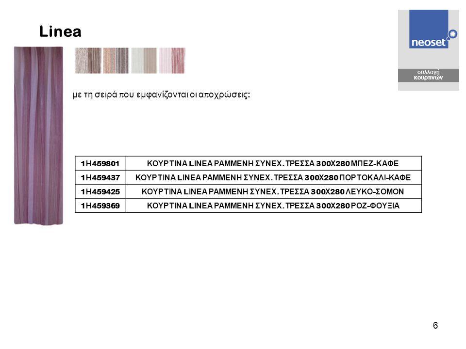 6 συλλογή κουρτινών Linea 1 Η 459801 ΚΟΥΡΤΙΝΑ L ΙΝΕΑ ΡΑΜΜΕΝΗ ΣΥΝΕΧ.