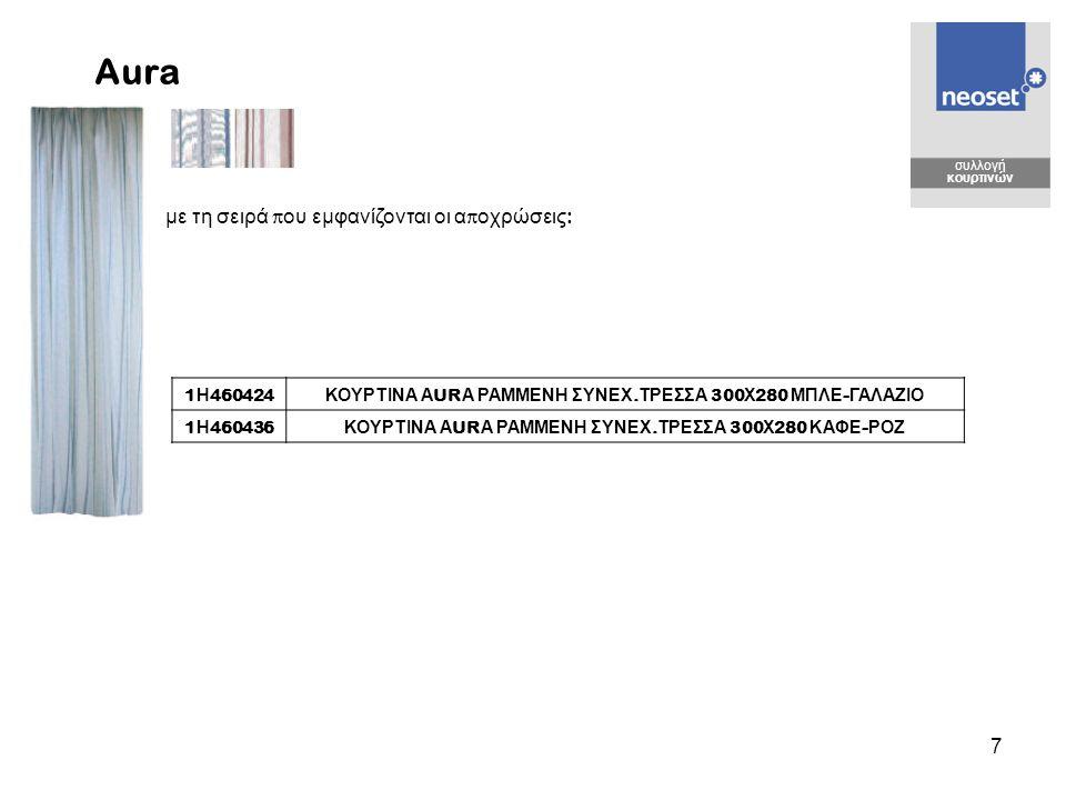 7 συλλογή κουρτινών Aura 1 Η 460424 ΚΟΥΡΤΙΝΑ Α UR Α ΡΑΜΜΕΝΗ ΣΥΝΕΧ.