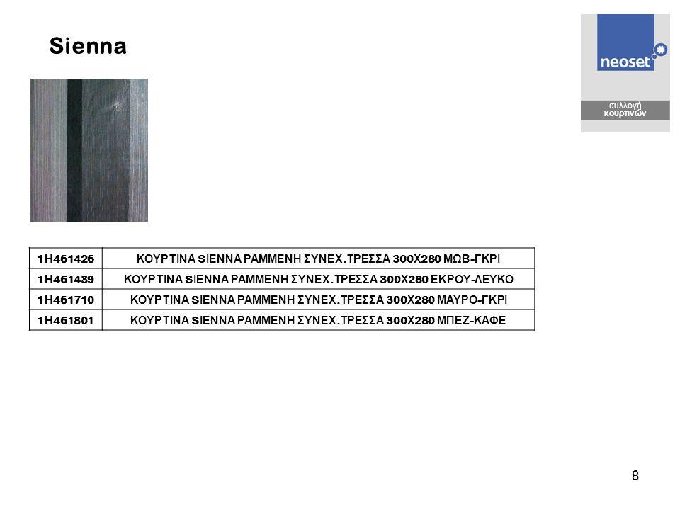 8 συλλογή κουρτινών Sienna 1 Η 461426 ΚΟΥΡΤΙΝΑ S ΙΕΝΝΑ ΡΑΜΜΕΝΗ ΣΥΝΕΧ. ΤΡΕΣΣΑ 300 Χ 280 ΜΩΒ - ΓΚΡΙ 1 Η 461439 ΚΟΥΡΤΙΝΑ S ΙΕΝΝΑ ΡΑΜΜΕΝΗ ΣΥΝΕΧ. ΤΡΕΣΣΑ 30