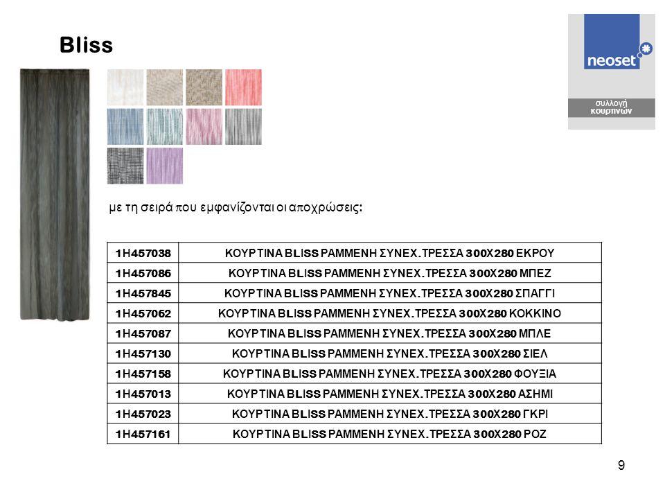 10 συλλογή κουρτινών Velvet 1 Η 462038 ΚΟΥΡΤΙΝΑ V Ε LV ΕΤ ΡΑΜΜΕΝΗ ΣΥΝΕΧ.